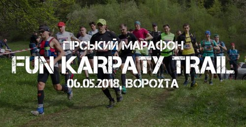 Горный марафон Fun Karpaty Trail