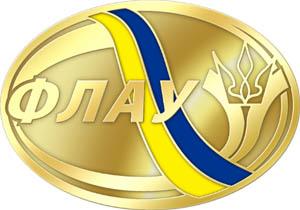 Федерация легкой атлетики Украины
