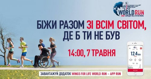 Wings for Life World Run - App Run - Kyiv 2018