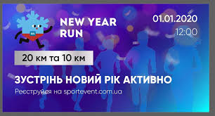 Kharkiv New Year Run 2020