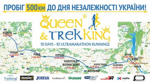 Queen & Trek King® - 500 км за 10 днів